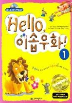 HELLO 이솝우화 1