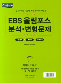 Choice 고등 독해의 기본2 EBS 올림포스 분석 변형문제(2020)