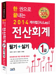한권으로 끝내는 전산회계 1급 필기 실기(케이렙(KcLep))(2014)