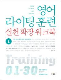 영어 라이팅 훈련 실천 확장 워크북. 1