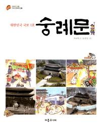 대한민국 국보 1호 숭례문