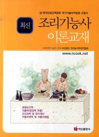 최신 조리기능사 이론교재(2011)