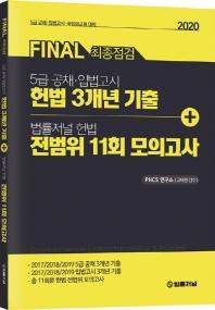 FINAL 최종점검 헌법 3개년 + 법률저널 헌법 전범위 11회 모의고사(2020)