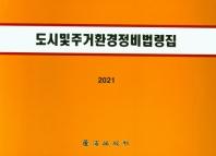 도시 및 주거환경정비 법령집(2021)
