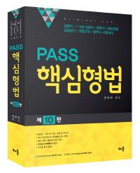 Pass 핵심형법