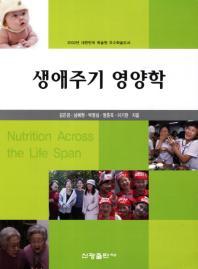 생애주기 영양학
