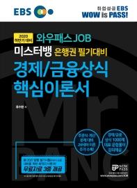 EBS 와우패스 JOB 미스터뱅 은행권 필기대비 경제/금융상식 핵심이론서(2020 하반기 대비)