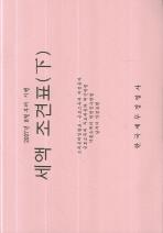세액조견표(하)(2007 8)