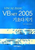 VB.NET 2005 기초다지기