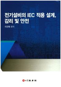 전기설비의 IEC 적용 설계, 감리 및 안전