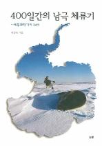 400일간의 남극 체류기