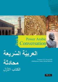 Power Arabic conversation. 1