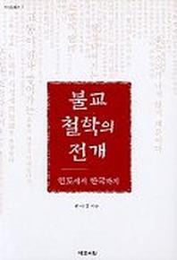 불교 철학의 전개,인도에서 한국까지