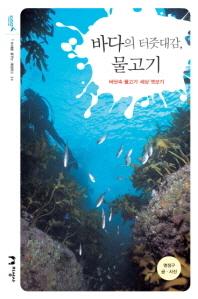 바다의 터줏대감 물고기