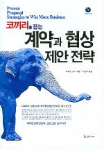코끼리를 잡는 계약과 협상 제안전략
