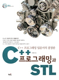 C++프로그래밍과 STL