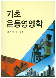 기초 운동영양학