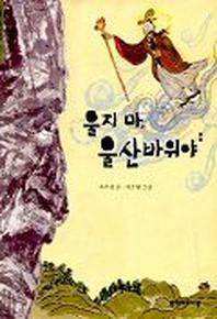 울지 마 울산바위야(한겨레옛이야기 15)