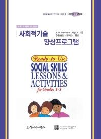 사회적기술 향상프로그램(초등1-3학년)