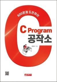 600문제 도전하는 C Program 공작소