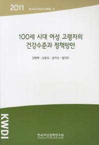 100세 시대 여성 고령자의 건강수준과 정책방안(2011)
