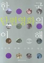 한국 단편영화의 이해