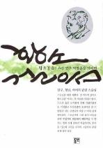 황소걸음 : 스승 만우 박영준을 기리며