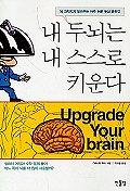 내 두뇌는 내 스스로 키운다