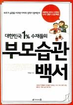 대한민국 1% 수재들의 부모습관백서