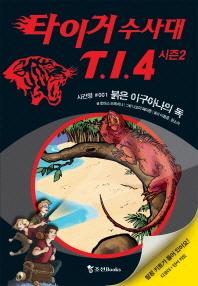 타이거 수사대 T I 4 시즌2. 1: 붉은 이구아나의 독