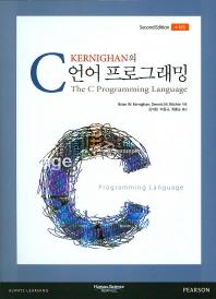 Kernighan의 C언어 프로그래밍