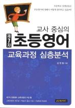 교사중심의 제7차 초등영어 교육과정 심층분석