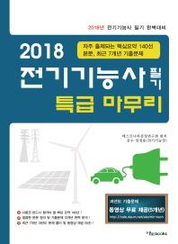 전기기능사 필기 특급 마무리(2018)