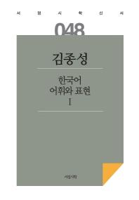 한국어 어휘와 표현. 1