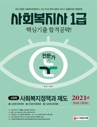 전문가의 눈 사회복지정책과 제도(사회복지사 1급 3과목)(2021)