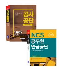 기쎈 NCS 공무원연금공단 직업기초능력평가 + 법학 최단기문제풀이
