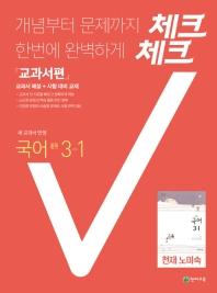 체크체크 중학 국어 3-1 교과서편(천재 노미숙)(2021)