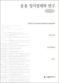 응용 정치경제학 연구(큰글씨책)