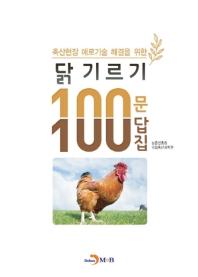 축산현장 애로기술 해결을 위한 닭 기르기 100문 100답집