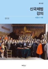 신국제법 강의 이론과 사례