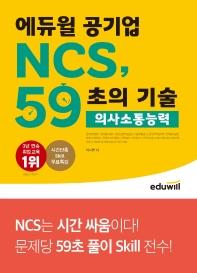에듀윌 공기업 NCS, 59초의 기술: 의사소통능력