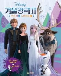 디즈니 겨울왕국2: 무비 더블 스토리북 2