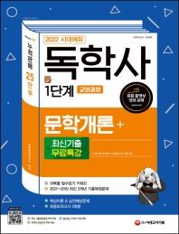 2022 시대에듀 독학사 1단계 교양과정 문학개론+최신기출무료특강