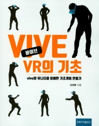 VIVE(바이브) VR의 기초