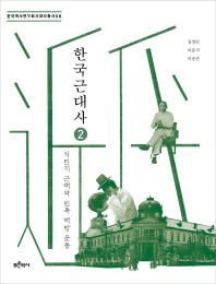 한국 근대사. 2: 식민지 근대와 민족 해방 운동