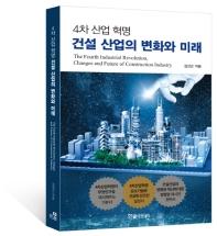 4차 산업 혁명 건설 산업의 변화와 미래