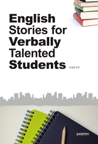 English Stories for Verbally Talented Students