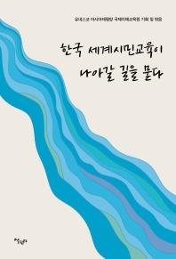 한국 세계시민교육이 나아갈 길을 묻다