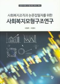 사회복지조직과 논문집필자를 위한 사회복지모형구조연구