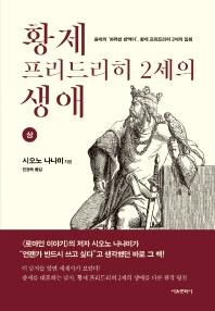 황제 프리드리히 2세의 생애(상)